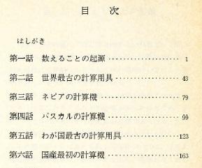 計算機歴史物語/目次