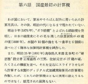 計算機歴史物語/6話