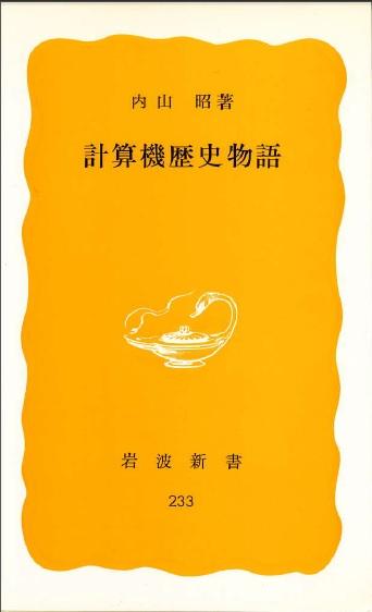 計算機歴史物語/内山昭著/岩波新書/黄版/233