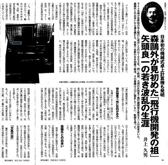 週刊金曜日 2015/10/9号