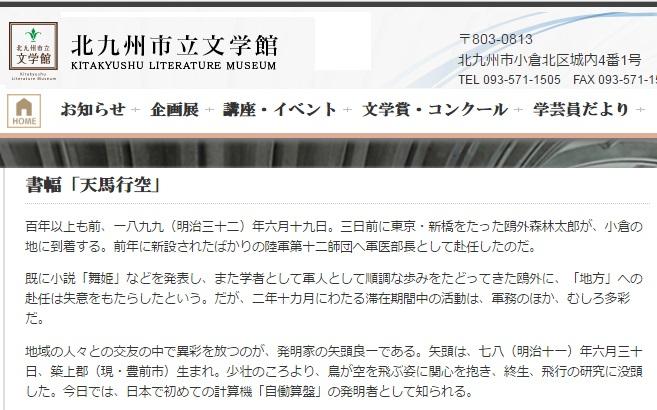 北九州市立文学館/矢頭良一