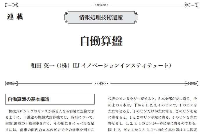 情報処理学会/情報処理技術遺産/自動算盤