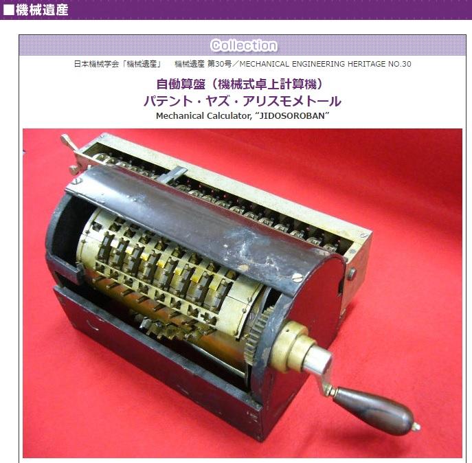 日本機械学会/機械遺産/自働算盤