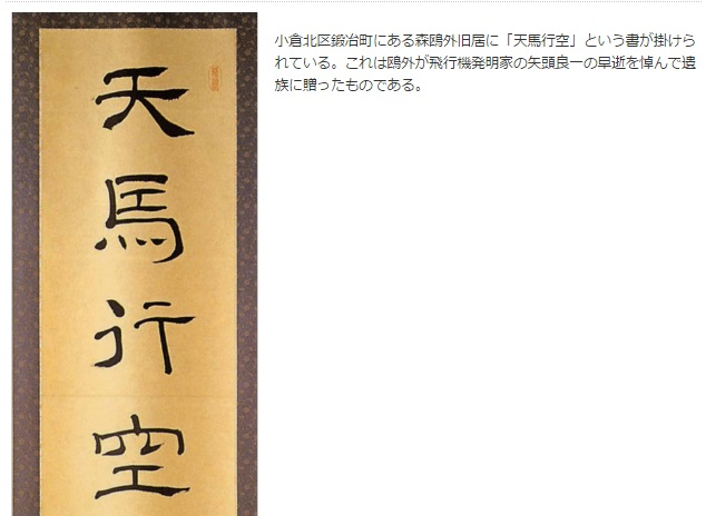 北九州市立文学館/森鴎外/天馬行空