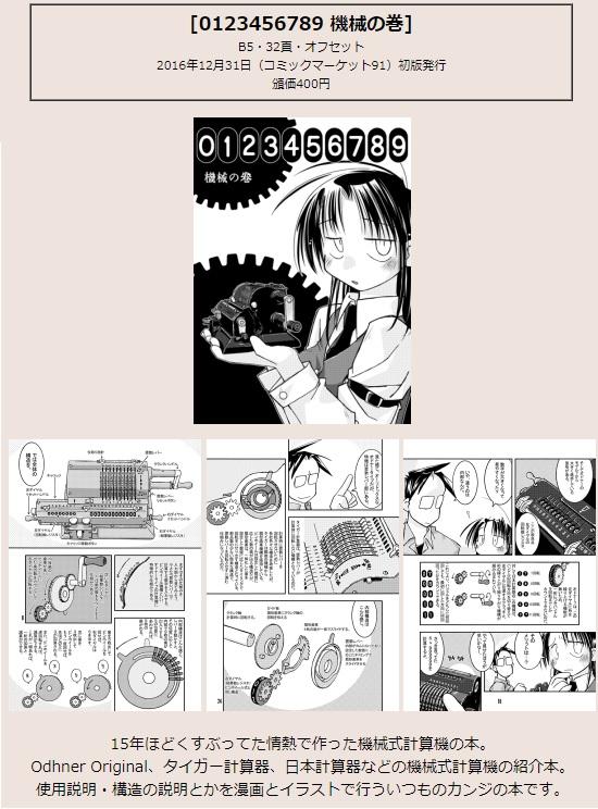 0123456789機械の巻