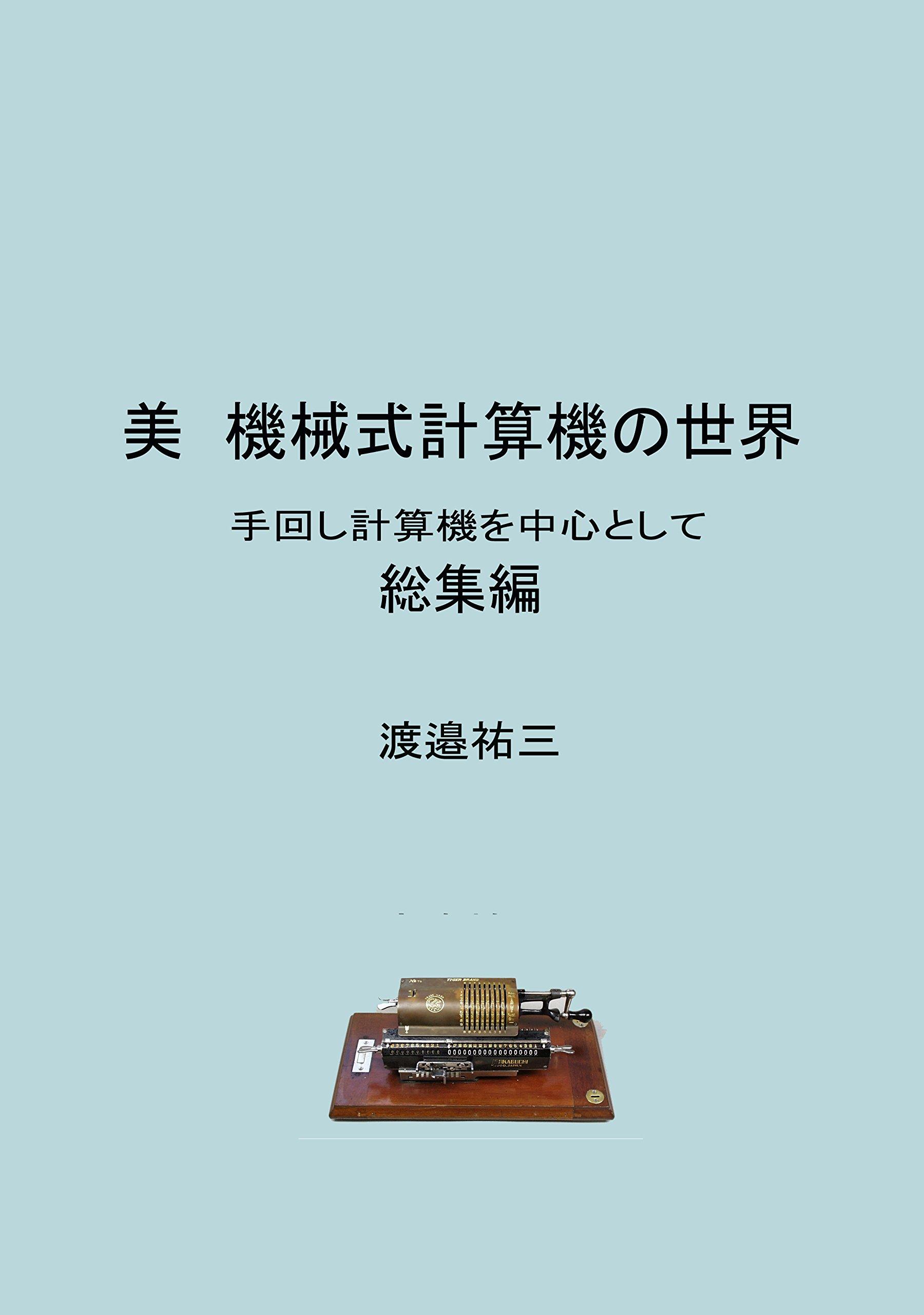 美 機械式計算機の世界 総集編